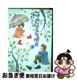 【中古】 つづきはまた明日 3 / 紺野 キタ / 幻冬舎コミックス [コミック]【ネコポス発送】