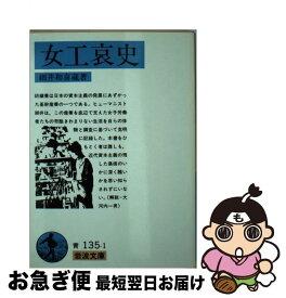 【中古】 女工哀史 改版 / 細井 和喜蔵 / 岩波書店 [文庫]【ネコポス発送】