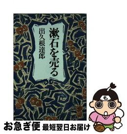 【中古】 漱石を売る / 出久根 達郎 / 文藝春秋 [文庫]【ネコポス発送】