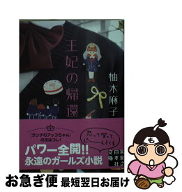 【中古】 王妃の帰還 / 柚木 麻子 / 実業之日本社 [文庫]【ネコポス発送】