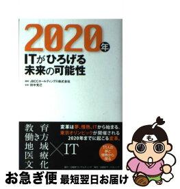 【中古】 2020年 ITがひろげる未来の可能性 / JBCCホールディングス株式会社, 田中 克己 / 日経BPコンサルティング [単行本]【ネコポス発送】
