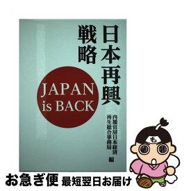 【中古】 日本再興戦略 JAPAN is BACK / 内閣官房日本経済再生総合事務所 / 経済産業調査会 [単行本(ソフトカバー)]【ネコポス発送】