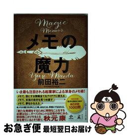 【中古】 メモの魔力 The Magic of Memo / 幻冬舎 [単行本]【ネコポス発送】
