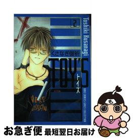 【中古】 Toy's 2 / くさなぎ 俊祈 / 幻冬舎コミックス [コミック]【ネコポス発送】