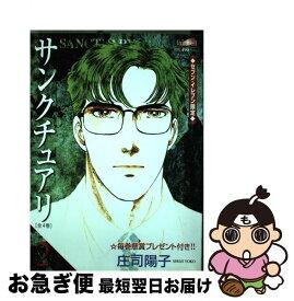 【中古】 サンクチュアリ 2 / 庄司 陽子 / フェアベル [コミック]【ネコポス発送】