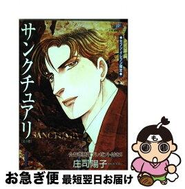 【中古】 サンクチュアリ 1 / 庄司 陽子 / フェアベル [コミック]【ネコポス発送】