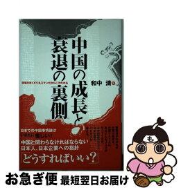 【中古】 中国の成長と衰退の裏側 現場を歩くビジネスマンだからこそわかる / 和中清 / 総合科学出版 [単行本(ソフトカバー)]【ネコポス発送】