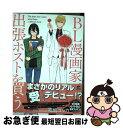 【中古】 BL漫画家、出張ホストを買う / 福嶋 ユッカ / 海王社 [コミック]【ネコポス発送】