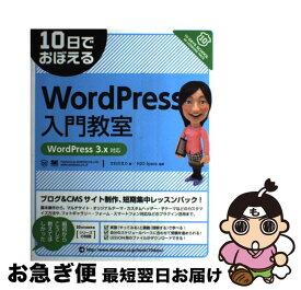 【中古】 10日でおぼえるWordPress入門教室 WordPress 3.x対応 / さわだえり, H20 Space. / 翔泳社 [大型本]【ネコポス発送】