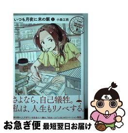 【中古】 いつも月夜に米の飯 1 / 小森 江莉 / 講談社 [コミック]【ネコポス発送】