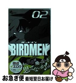 【中古】 BIRDMEN 02 / 田辺 イエロウ / 小学館 [コミック]【ネコポス発送】