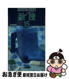【中古】 数独 15 / ニコリ / ニコリ [単行本]【ネコポス発送】