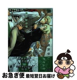 【中古】 小悪魔執事と優雅なティータイムを / 霧壬 ゆうや / オークラ出版 [コミック]【ネコポス発送】