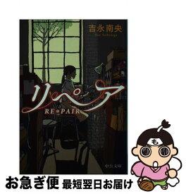 【中古】 リペア / 吉永 南央 / 中央公論新社 [文庫]【ネコポス発送】