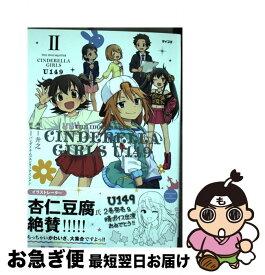 【中古】 THE IDOLM@STER CINDERELLA GIRLS U149 2 / 廾之 / 講談社 [コミック]【ネコポス発送】