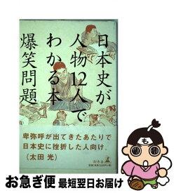 【中古】 日本史が人物12人でわかる本 / 爆笑問題 / 幻冬舎 [単行本]【ネコポス発送】