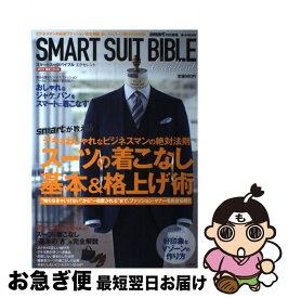 【中古】 SMART SUIT BIBLE Excellent 2013春夏スタイル / 宝島社 / 宝島社 [大型本]【ネコポス発送】