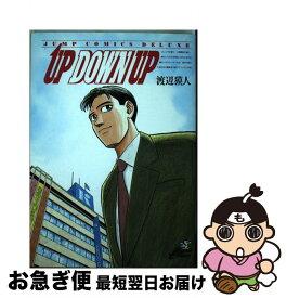 【中古】 Up down up / 渡辺 獏人 / 集英社 [単行本]【ネコポス発送】