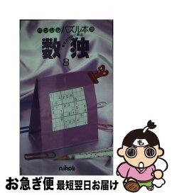 【中古】 数独 8 / ニコリ / ニコリ [新書]【ネコポス発送】