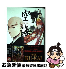【中古】 空海ーKUーKAIー 上巻 / KADOKAWA [コミック]【ネコポス発送】