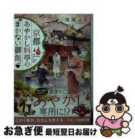 【中古】 京都あやかし料亭のまかない御飯 / スターツ出版 [文庫]【ネコポス発送】