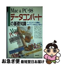 【中古】 Mac&PCー98データコンバートの基礎知識 データコンバートは簡単!98のプリンタをMacで使 / F・H・アスカ / 新星出版社 [単行本]【ネコポス発送】