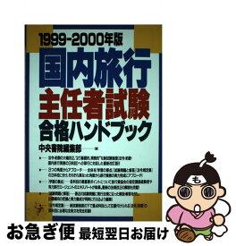 【中古】 国内旅行主任者試験合格ハンドブック 99ー00 / / [ペーパーバック]【ネコポス発送】