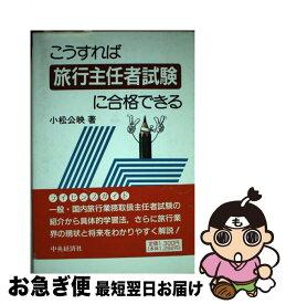 【中古】 こうすれば旅行主任者試験に合格できる / 小松 公映 / 中央経済社 [単行本]【ネコポス発送】