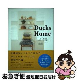 【中古】 Ducks Home シンプル北欧スタイル暮らし / 宝島社 [単行本]【ネコポス発送】