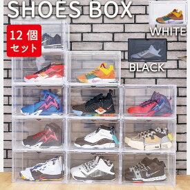 シューズボックス クリア 12個セット 透明 靴箱 靴 収納 ボックス 下駄箱 シューズラック 靴収納 おしゃれ インテリア シューズケース コレクション 展示 組立 shoes box スリム アウトレット