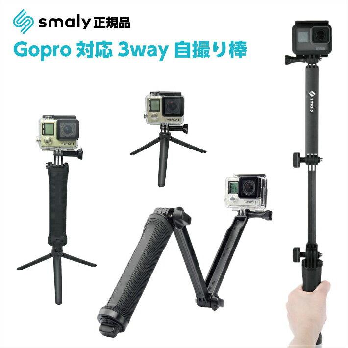 GoPro対応 自撮り棒【あす楽】 折りたたみ 3way アクションカメラ アクセサリ 3Way Grip 高品質 自撮りスティック Gopro SJCAMなどのカメラ対応 三脚 アクセサリー ゴープロ セルカ棒 セルフィースティック gopro7 gopro6 Smaly sjcam gopro hero7