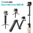 GoPro 対応 自撮り棒【あす楽】 ゴープロ 7 アクセサリー 折りたたみ 3way アクションカメラ 3Way Grip 高品質 自撮り…