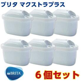 ブリタ カートリッジ 6個 マクストラ プラス Brita MAXTRA Plus ブリタ マクストラ プラス カートリッジ浄水器 あす楽 箱なし