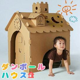 ダンボールハウス 段ボールハウス 子供 おもちゃ プレゼント 段ボール 家 キッズハウス ダンボール こども 秘密基地 工作 知育玩具 3歳 4歳 5歳 プレイハウス ボールハウス 大人 大きい