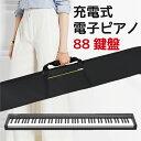 電子ピアノ 88鍵盤 充電式 ピアノ キーボード ワイヤレス ヘッドフォン対応 コードレス スタンド スリム 練習 MIDI対…