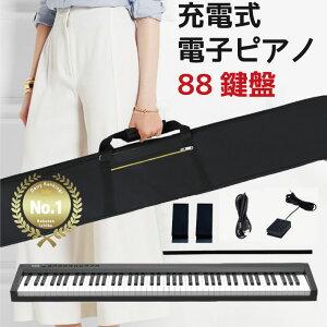 電子ピアノ 88鍵盤 充電式 ピアノ キーボード ヘッドフォン対応 スタンド スリム 練習 MIDI対応 コンパクト 初心者 子供 プレゼント 知育玩具 楽器 録音 薄型 持ち運び