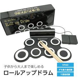ドラム 電子 Smaly ロールアップドラム 携帯式 シリコン 内蔵スピーカー ドラムスティック フットペダル ロールピアノ プレゼント 練習 ロール おもちゃ 薄型 ドラム 練習パッド セット 初心者 子供
