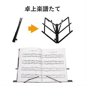 卓上 楽譜スタンド 譜面台 折りたたみ 軽量 練習 楽譜立て 楽譜 たて ピアノ ドラム 演奏 収納 持ち運び コンサート 吹奏楽 イベント