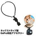 【即納】GoPro対応 ネックストラップ ネックレス式 ネックレス タイプ gopro ゴープロ アクセサリー スマホ sj hero8 …