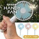 【あす楽】 ハンディファン ハンディ 扇風機 首かけ 首掛け 静音 卓上扇風機 静音 USB 携帯扇風機 充電式 小型 卓上 …