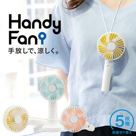 ハンディファン 2021 卓上扇風機 子供 USB 扇風機 静音 ポータブル扇風機 ミニ扇風機 首かけ 携帯扇風機 小型扇風機 卓上 軽量 かわいい 夏 ベビーカー 暑さ対策 おしゃれ ハンディ扇風機 充電式 手持ち扇風機