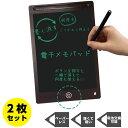 電子メモ 2枚セット Smaly タッチペン付き 電子メモパッド 8.5 インチ マグネット デジタルメモ 電子メモ帳 タッチペ…