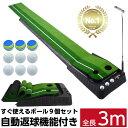 【ボール9個セット】返球機能付き パターマット 3m パター練習器具 パター練習マット パターマット 自動 室内 室外 練…