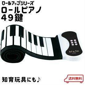 ロール ピアノ ピアノ おもちゃ 49鍵 知育玩具 3歳 4歳 5歳 6歳 電子 ロールアップピアノ ハンドロール 鍵盤 折りたたみ 持ち運び ピアノ ロールピアノ プレゼント 誕生日 女の子 贈り物 子供 シリコン 薄型キーボード 入学