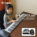 Smaly ロール ピアノ【あす楽】ピアノ おもちゃ 電子ピアノ 61鍵 知育玩具 ロールアップキーボード 5歳 6歳 61 電子 …