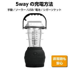 ランタン led 充電式 ソーラー アウトドア LEDランタン 5way LED 手回し USB 防災 セット キャンプ 充電 懐中電灯 太陽光 電池 明るい 停電 電灯 照度 調整 手持ち 吊り下げ おしゃれ ランタン 災害