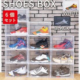 シューズボックス クリア 6個セット 透明 靴箱 靴 収納 ボックス 下駄箱 シューズラック 靴収納 おしゃれ インテリア シューズケース コレクション 展示 組立 shoes box スリム アウトレット