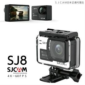 【圧倒的高品質】SJCAM SJ8 Pro アクションカメラ 4K 【SJCAM日本正規代理店】sjcam フルHD 防水 アクションカメラ デジカメ Wi-Fi ドライブレコーダー 手振れ補正 Gopro アクションカム 手ブレ 4K wifi 対応 アクセサリー