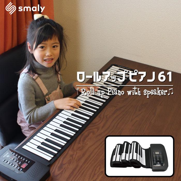Smaly 電子ピアノ【あす楽】Smaly ロール ピアノ 61鍵 知育玩具 ロールアップキーボード 5歳 6歳 61 鍵盤 電子 ピアノ 巻ける 折りたたみ ロールピアノ クリスマス プレゼント 誕生日 女の子 Xmas 充電 シリコンピアノ 薄型キーボード 薄型 おもちゃ