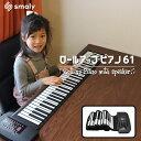 Smaly 電子ピアノ【あす楽】Smaly ロール ピアノ 61鍵 知育玩具 ロールアップキーボード 5歳 6歳 61 鍵盤 電子 ピアノ…